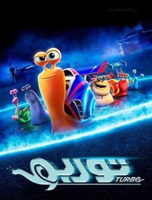 دانلود انیمیشن Turbo 2013 توربو با دوبله فارسی