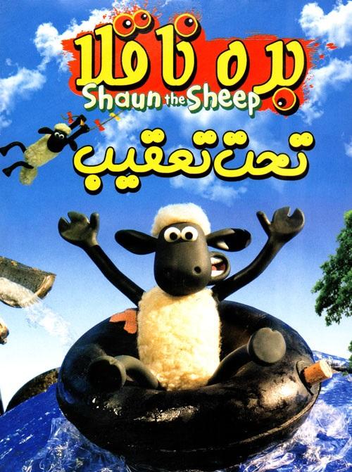 دانلود انیمیشن بره ناقلا تحت تعقیب با دوبله فارسی