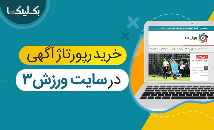 خرید رپورتاژ آگهی در سایت ورزش سه varzesh3.com