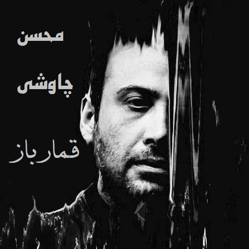نسخه بیکلام آهنگ قمارباز از محسن چاوشی