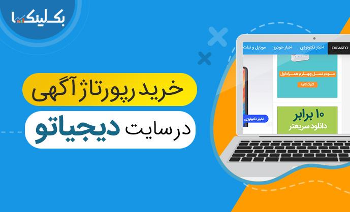 خرید رپورتاژ آگهی در سایت دیجیاتو digiato.com