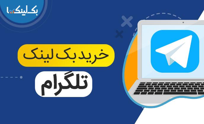 خرید بک لینک تلگرام
