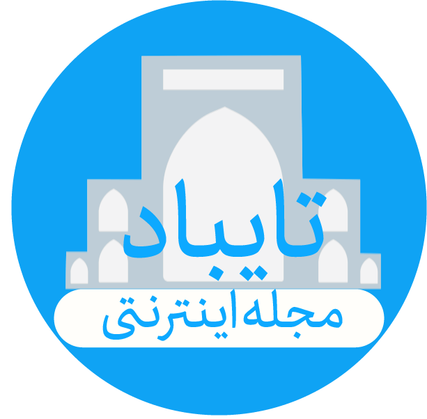 مجله اینترنتی تایباد