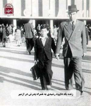 داوود رشيدي بازيگر سينما همراه پدرش در ازمير