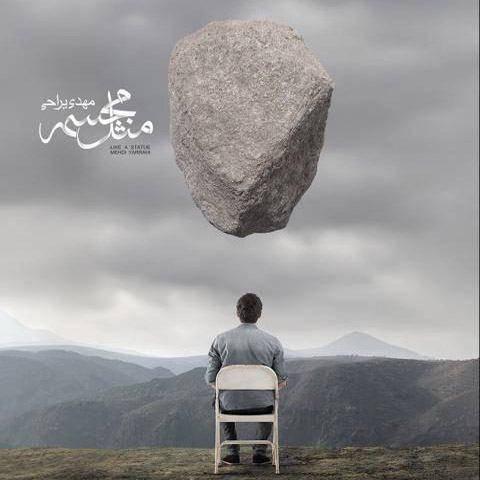 نسخه بیکلام آهنگ مثل مجسمه از مهدی یراحی