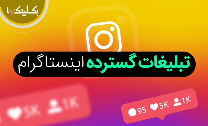 تبلیغات گسترده در اینستاگرام