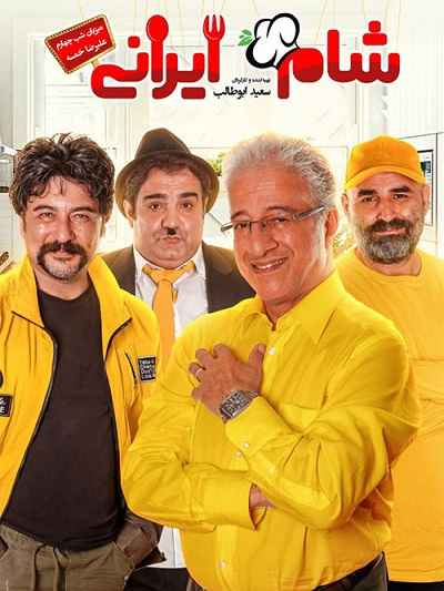 دانلود رایگان شام ایرانی فصل 13 قسمت 4