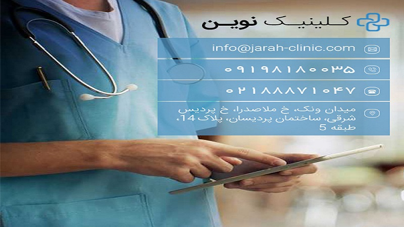 معرفی بهترین کلینیک های درمان تخصصی بواسیر
