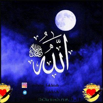 الله تو را می خواند ایمان تو چیست