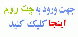 باران چت بهترین چت شلوغ ایران