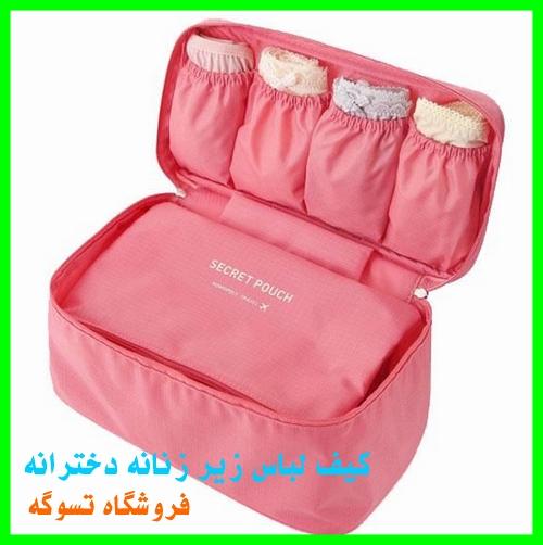 کیف لباس زیر لوازم آرایشی مسافرتی سفری زنانه دخترانه دسته دار