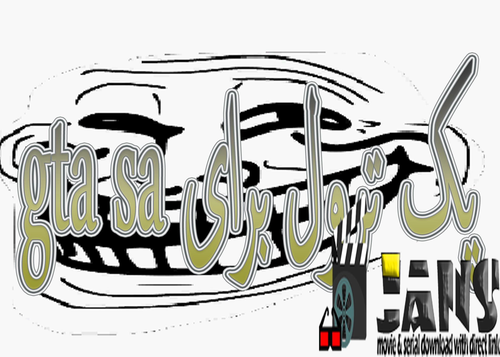 دانلود پک اسکین ترول (ساخت خودم همراه با مدل سازی) برای gta sa