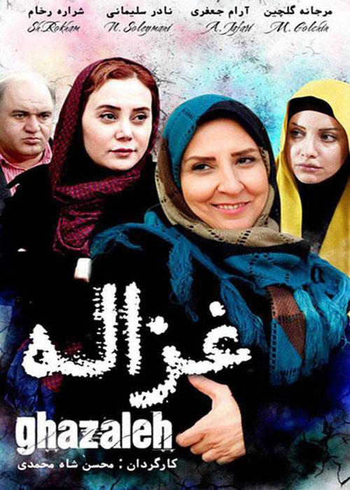 دانلود رایگان فیلم غزاله