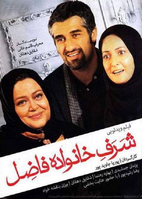 دانلود رایگان فیلم شرف خانواده فاضل