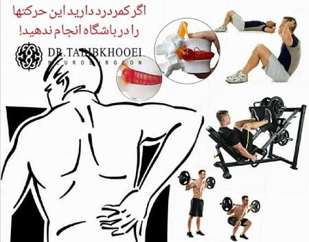 حرکات ورزشی نامناسب برای کمردرد و دیسک کمر