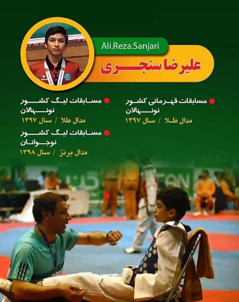 از قهرمانان باشگاه استاد فردین :  علیرضا سنجری