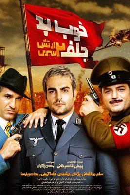 دانلود فیلم خوب بد جلف 2 با دوبله فارسی