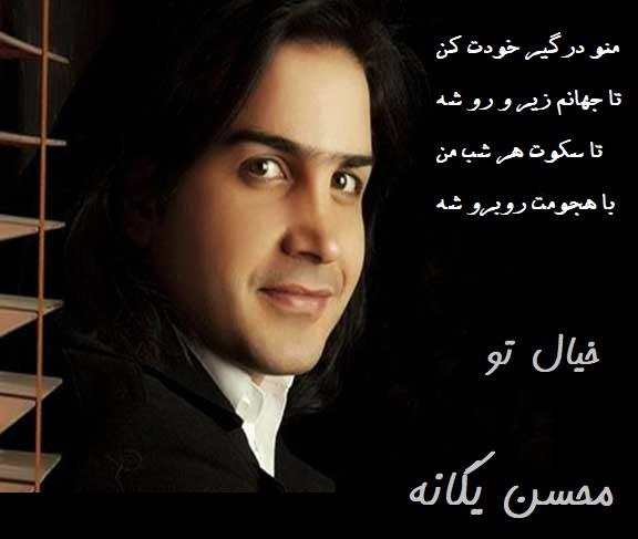 نسخه بیکلام آهنگ خیال تو از محسن یگانه