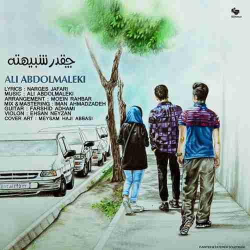 نسخه بیکلام آهنگ چقدر شبیهته از علی عبدالمالکی