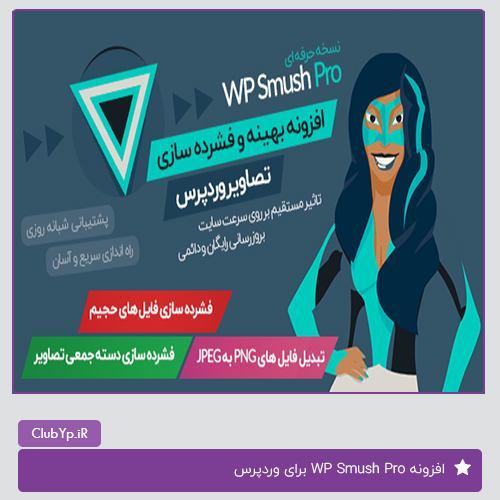 سئوی کامل وردپرس با  WP Smush Pro