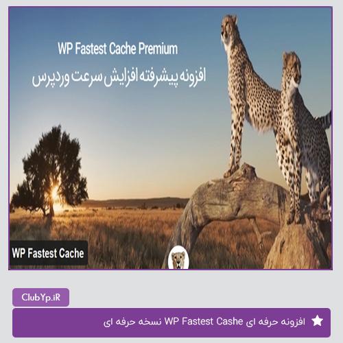 دانلود افزونه WP Fastest Cashe Pro