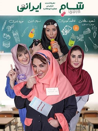 دانلود رایگان مسابقه شام ایرانی فصل ۱۴ شب اول
