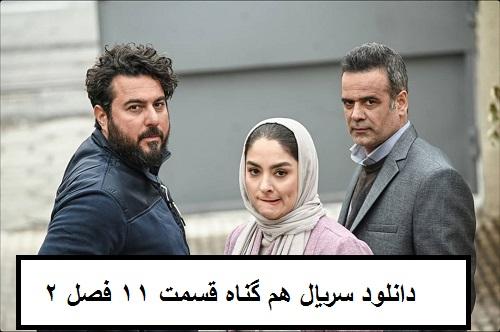 دانلود سریال هم گناه قسمت 11 فصل 2