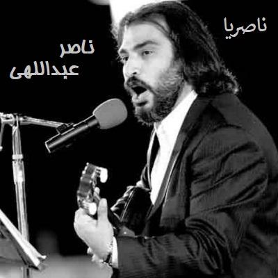 نسخه بیکلام آهنگ ناصریا از ناصر عبداللهی