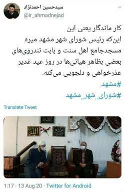رئيس شوراي شهر مشهد از اهل سنت اين شهر دلجويي کرد