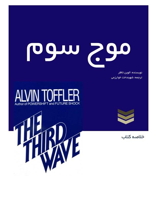 سه موج _ الوین تافلر