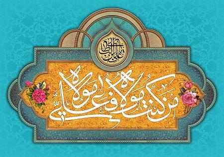 مراسـم جشن عید غدیر خم99 - هیئت مذهبی محبان الرقیه(س)بیلند