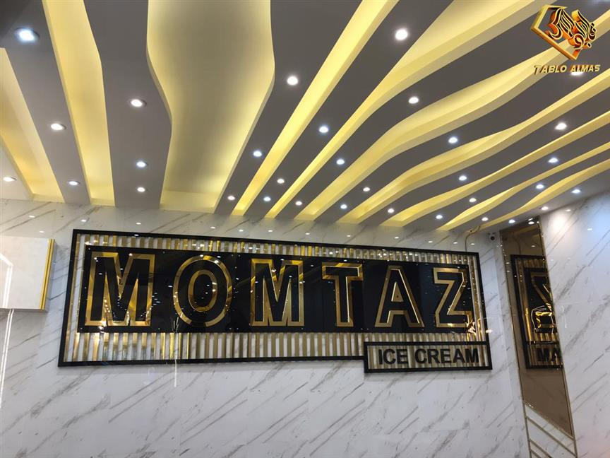 https://rozup.ir/view/3186700/momtaz-icecream.jpg