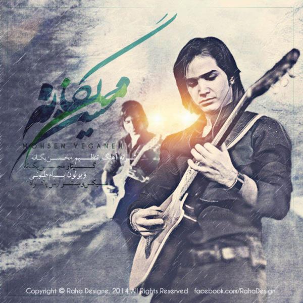 نسخه بیکلام آهنگ من از محسن یگانه