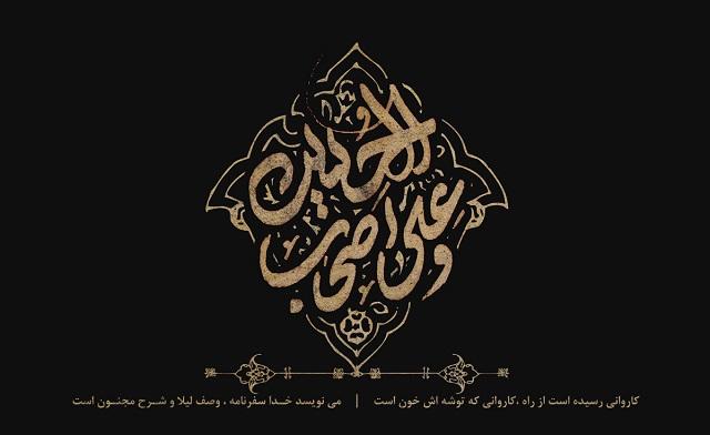 مراسم شب دوم محرم99 - هیئت مذهبی محبان الرقیه(س)بیلند