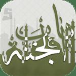 مفاتیح و قرآن باب الجنه نسخه 4.7.8 برای اندروید