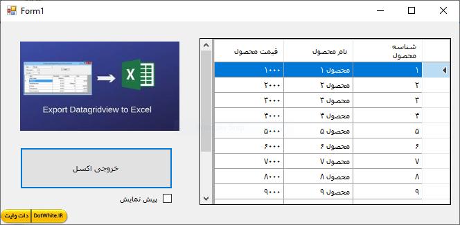 کد تبدیل دیتاگرید ویو فارسی به اکسل Excel در سی شارپ + پروژه