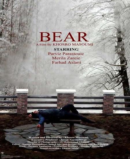 دانلود رایگان فیلم خرس