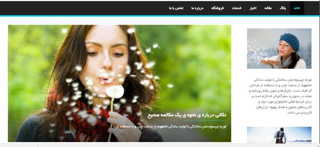 قالب وردپرس First Mag فارسی