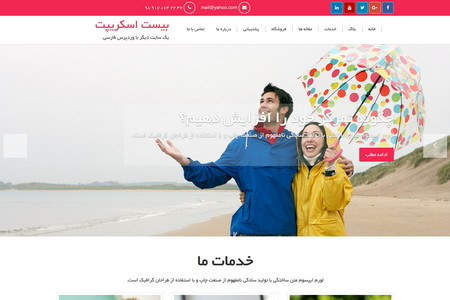 قالب وردپرس MediSpa فارسی