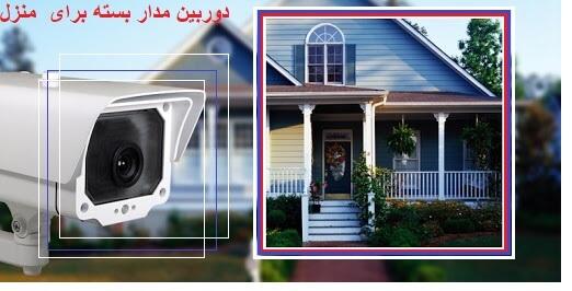 بهترین دوربین مدار بسته مناسب منزل