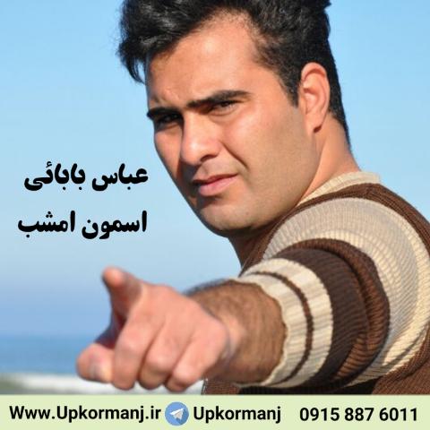 دانلود آهنگ جدید عباس بابائی به نام آسمون امشب