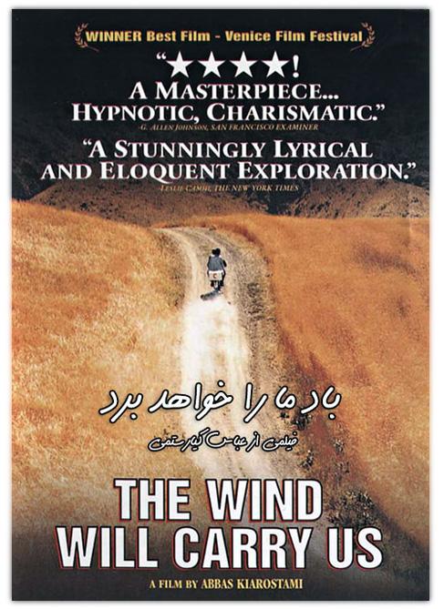 دانلود رایگان فیلم باد مارا خواهد برد