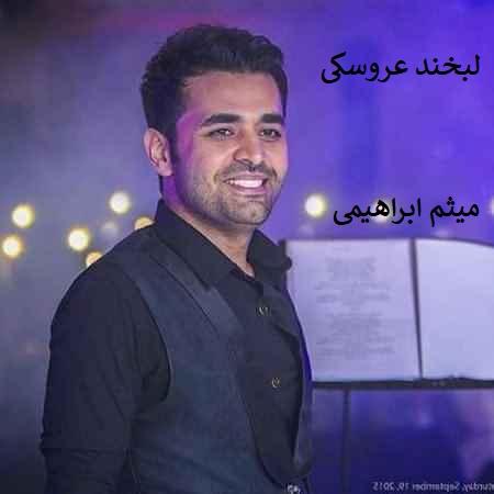 نسخه بیکلام آهنگ لبخند عروسکی از میثم ابراهیمی