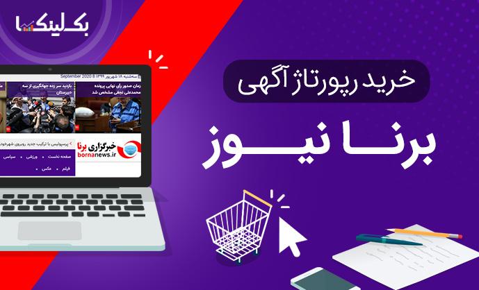 خرید رپورتاژ آگهی برنا borna.news