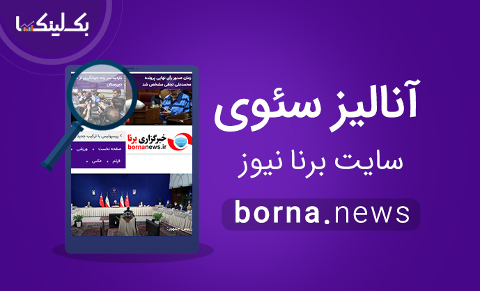 https://rozup.ir/view/3199737/borna.news%20-%20Backlinka-Ir%20(2).jpg