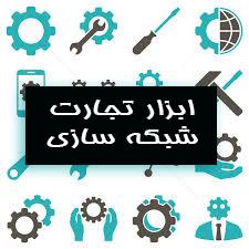 ابزارتجارت( برای شبکه سازی)