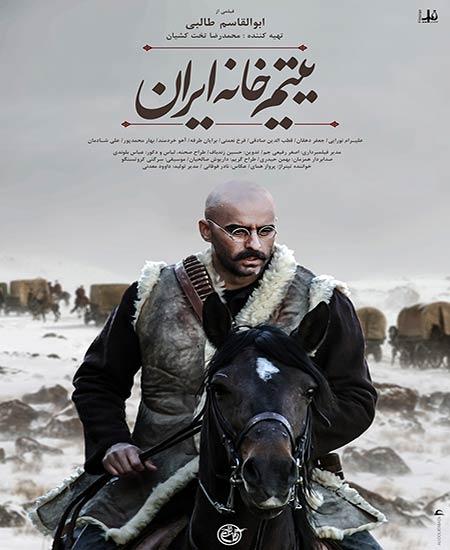 دانلود رایگان فیلم یتیم خانه ایران