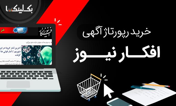خرید رپورتاژ آگهی افکار نیوز afkarnews.com