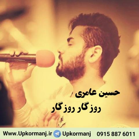 دانلود آهنگ جدید حسین عامری به نام روزگار روزگار
