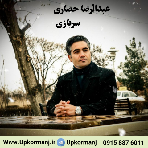 دانلود آهنگ کرمانجی جدید عبدالرضا حصاری به نام سربازی